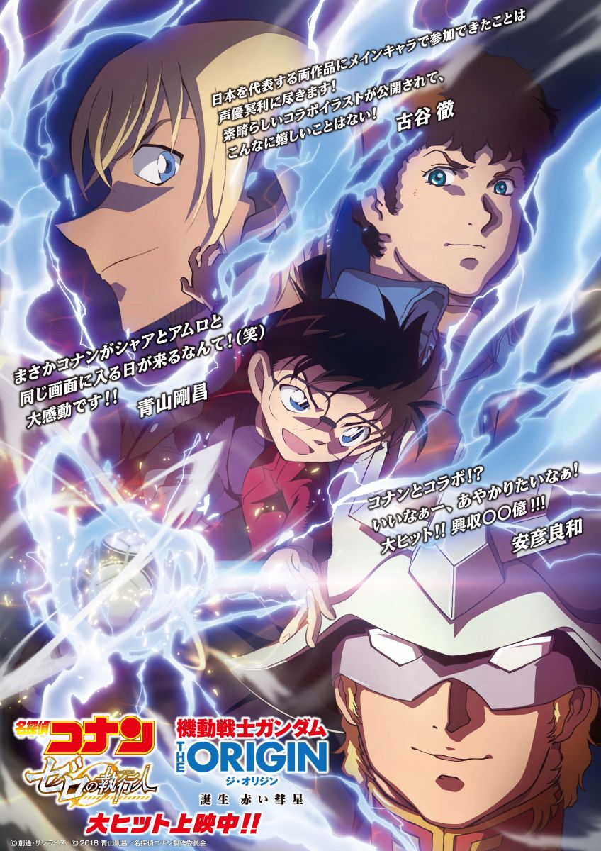 Anime Collaboration Poster: Detective Conan: Zero the Enforcer x Mobile Suit Gundam the Origin: Rise of the Red Comet