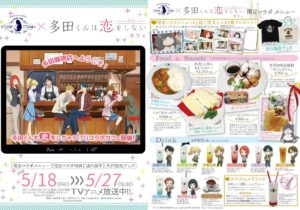 Cure Maid Cafe x Tada Never Falls in Love Anime Cafe Collaboration