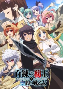 The Master of Ragnarok & Blesser of Einherjar (Hyakuren no Haou to Seiyaku no Valkyria) Anime Visual