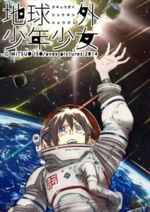 Concept Visual Mitsuo Iso's original anime Chikyuugai Shounen Shoujo (lit. Boys and Girls in Outer Space)