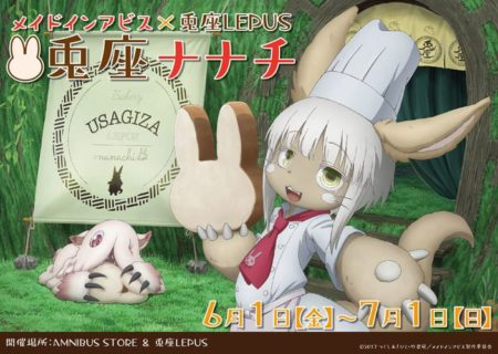 Made in Abyss x Usagiza Lepus Usagiza Nanachi anime collaboration bakery.
