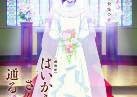 Haikara-san ga Tooru (Haikara-san: Here Comes Miss Modern) Anime Movie Special