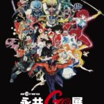 Visual of Go Nagai's Commemorative Exhibition 50 Years After 'Breakthrough' (c)1967-2018 Go Nagai / Dynamic Production All Rights Reserved.