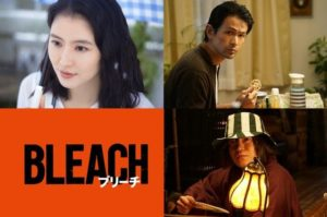 Live Action Bleach Cast: Clockwise, beginning from upper row left side: Masami Nagasawa as Masaki Kurosawa, Yosuke Eguchi as Isshin Kurosaki and Seiichi Tanabe as Kisuke Urahara.