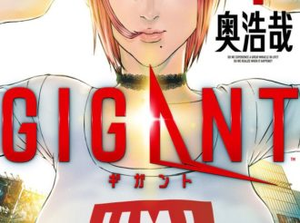 Gantz Author Hiroya Oku's New Manga Gigant Releases First Volume