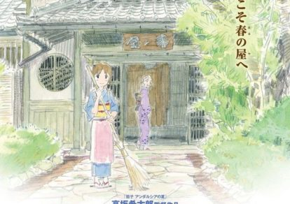 Anime Movie Waka Okami wa Shougakusei! First Poster