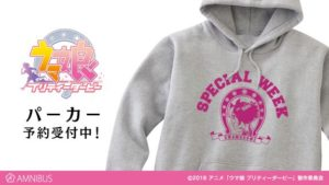 Sweater | Uma Musume Pretty Derby Online| Anime Merchandise Monday (28 May-3 June) ©2018 アニメ「ウマ娘 プリティーダービー」製作委員会