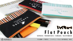 Flat Pouch | Haikyuu!! Anime | Anime Merchandise Monday (28 May-3 June) ©古舘春一/集英社・「ハイキュー!!3rd」製作委員会・MBS
