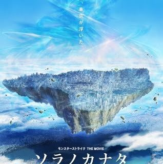 Anime Movie Monster Strike The Movie Sora no Kanata Teaser Visual