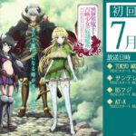 How Not to Summon a Demon Lord Anime Broadcast Announcement