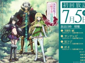 How Not to Summon a Demon Lord Reveals New Cast and Airdate