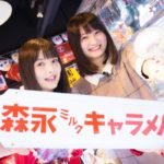 Sumire Uesaka & Kana Hayase Exclusive Photo Session at Nakano Broadway