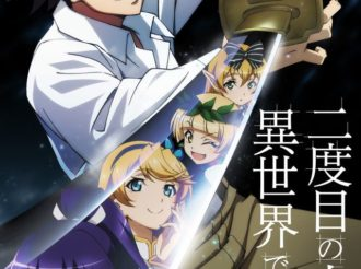 New Life+: Young Again in Another World Anime Production Halted