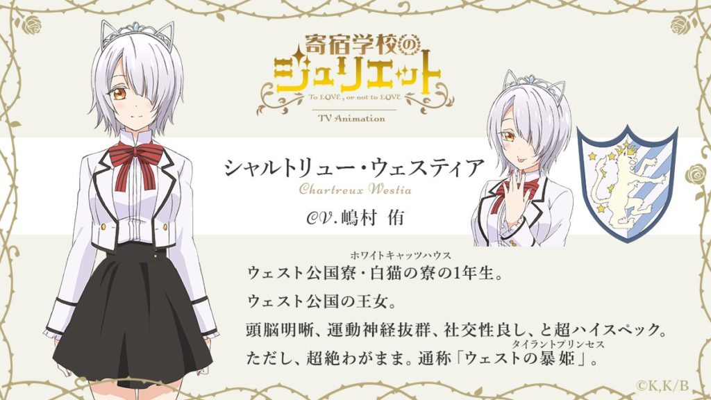 Chartreux Westia (VA: Yu Shimamura) from anime Boarding School Juliet
