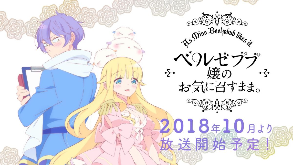 As Miss Beelzebub Likes Anime Visual