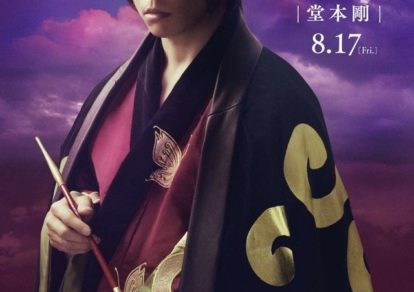 Tsuyoshi Domoto as Shinsuke Takasugi | Live Action Movie Gintama 2