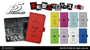 Smartphone Covers | Anime Persona 5 | Anime Merchandise Monday (11-17 June) | MANGA.TOKYO (C)ATLUS (C)SEGA All rights reserved.
