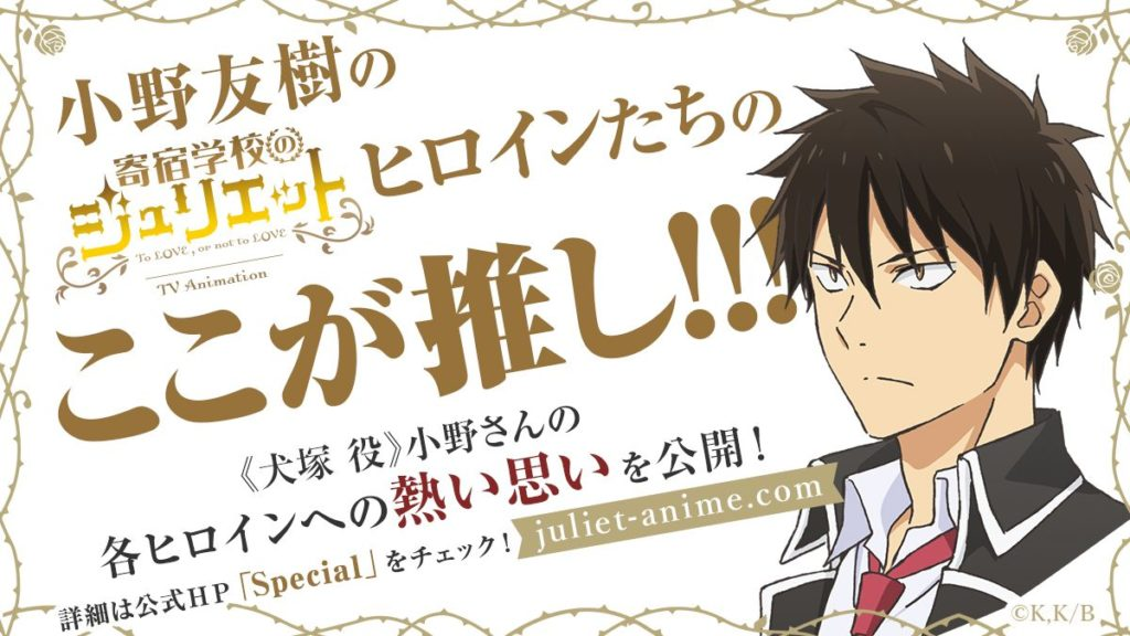Inuzuka from anime Boarding School Juliet