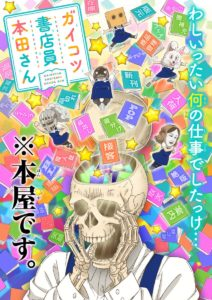 Gaikotsu Shotenin Honda-san (Skeleton Bookstore Employee Honda) Anime Visual