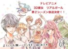 3D Kanojo - Real Girl | 2nd Anime Season