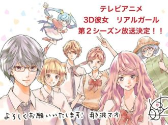 3D Kanojo – Real Girl Gets Second Season in January 2019