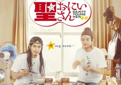 TV Series Saint Young Men Key Visual
