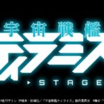 Space Battleship Tiramisu Stage Play