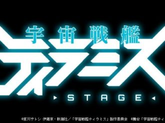 Space Battleship Tiramisu Stage Play to Open in July and August