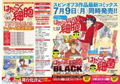 Monthly Shonen Sirius August issue 8