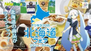Natsukita 2018 Hokkaido Fair | Copyright 2001-2018 SOCIALWIRE CO.,LTD. All rights reserved.