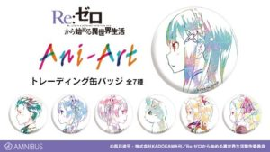 Can Badge | Re:Zero - Starting Life in Another World Anime| Anime Merchandise Monday (25 June - 1 July) | MANGA.TOKYO © 長月達平・株式会社KADOKAWA刊/Re:ゼロから始める異世界生活製作委員会