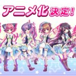 Smartphone game Re:Stage! Anime Adaptation Announcement
