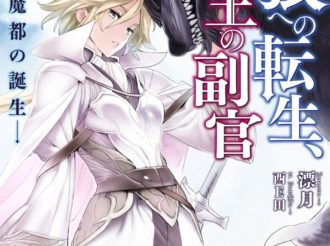 J Novel Club Announced Eight New Titles at Anime Expo and Physical Release of In Another World In My Smartphone