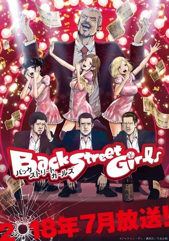 Back Street Girls: Goku Dolls