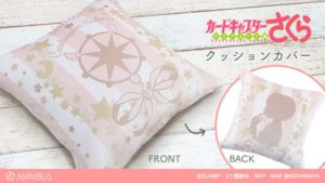Cushion Cover and Blanket | Anime Cardcaptor Sakura | Anime Merchandise Monday (9-15 July) MANGA.TOKYO ©CLAMP・ST/講談社・NEP・NHK ®KODANSHA