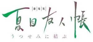 Anime Movie Natsume Yuujin-chou: Utsusemi ni Musubu (lit. Natsume's Book of Friends the Movie) Logo