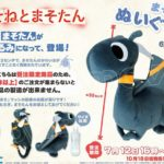 Masotan plush | Anime Hisone and Masotan | Anime Merchandise Monday (9-15 July) MANGA.TOKYO(C)BONES・樋口真嗣・岡田麿里/「ひそねとまそたん」飛実団