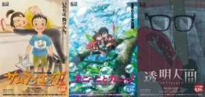 Poster visuals from left to right: 'Samurai Egg', 'Kanini to Kanino' and 'Toumei Ningen'
