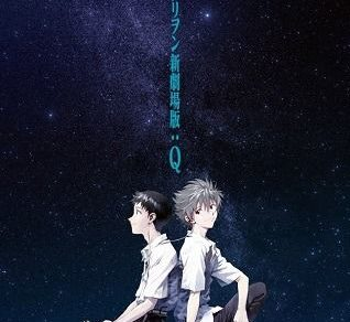 Rebuild of Evangelion Movie, Evangelion: 3.0+1.0 Visual