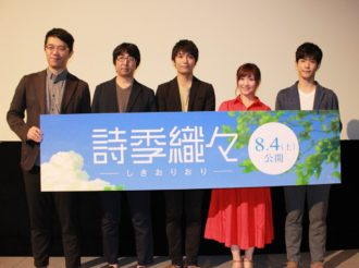 Flavors of Youth Japan Premiere Advance Screening Stage Greeting Report