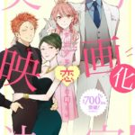 WotaKoi: Love is Hard for Otaku Visual