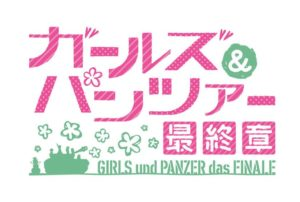 Episode 2 of Girls und Panzer das Finale Anime Logo