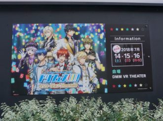 Dream Festival! Illusion Show Time High Five Event Experience Report