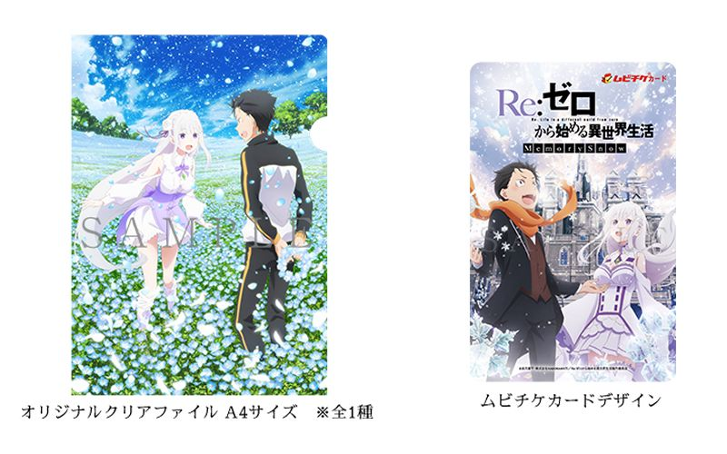 Re Zero Memory Snow Reveals Synopsis And Second Visual Manga Tokyo