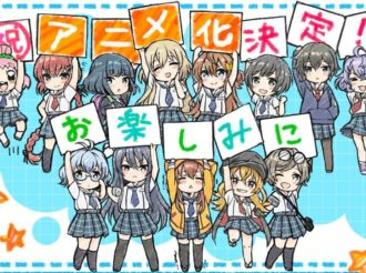 Baseball Game Hachigatsu no Cinderella Nine to Get Anime Adaptation