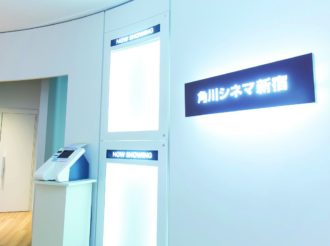 An Anime Specialized Cinema Finally Opens! Kadokawa Cinema Shinjuku Press Preview Report