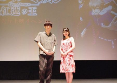 Yuki Kaji (the voice of Chihiro Kamina) and Misato Fukuen (the voice of Yuri Shiraki) at Lord of Vermilion: The Crimson King Advanced Screening Event Report