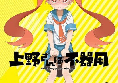 anime Ueno-san wa Bukiyou (How Clumsy You Are, Miss Ueno) Visual