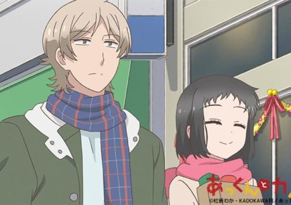 TV anime Akkun to Kanojo (My Sweet Tyrant) Official Screenshot