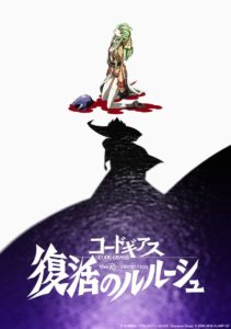 Code Geass: Lelouch of the Resurrection Anime Teaser Visual